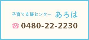 子育て支援センター あろは 0480-22-2230